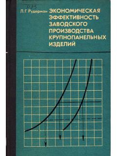 Экономическая эффективность заводского производства крупнопанельных изделий