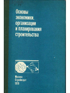 Основы экономики, организации и планирования строительства.