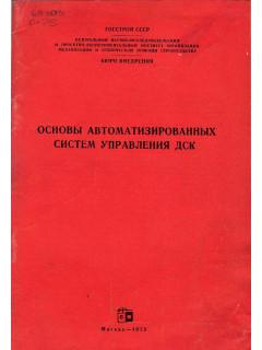 Основы автоматизированных систем управления ДСК