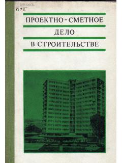 Книга Проектно-сметное дело в строительстве. по цене 240.00 р.