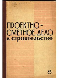 Книга Проектно-сметное дело в строительстве. по цене 320.00 р.