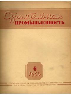Книга Строительная промышленность № 6-9. 1953 год. по цене 850.00 р.