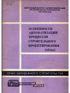 Книга Особенности автоматизации процессов строительного проектирования по цене 210.00 р.