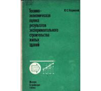 Технико-экономическая оценка результатов экспериментального строительства жилых зданий