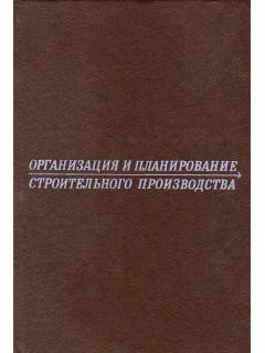 Организация и планирование строительного производства.