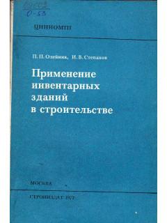 Книга Применение инвентарных зданий в строительстве. по цене 320.00 р.