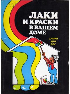 Книга Лаки и краски в Вашем доме. по цене 110.00 р.