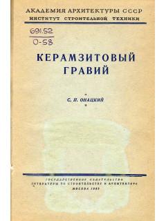 Книга Керамзитовый гравий. Исследование глин и опыт получения керамзита по цене 430.00 р.