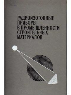 Книга Радиоизотопные приборы в промышленности строительных материалов по цене 370.00 р.