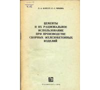 Цементы и их рациональное использование при производстве сборных железобетонных изделий