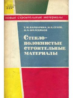 Книга Стекловолокнистые строительные материалы. по цене 480.00 р.