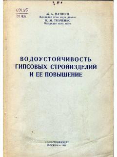 Книга Водоустойчивость гипсовых стройизделий и ее повышение по цене 320.00 р.