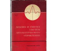 Анализ и синтез систем автоматического управления.