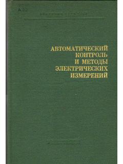 Автоматический контроль и методы электрических измерений