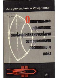 Книга Оптимальное управление электромеханическими устройствами постоянного тока по цене 210.00 р.