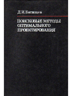 Книга Поисковые методы оптимального проектирования.