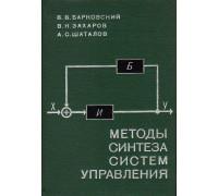 Методы синтеза систем управления.
