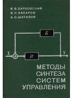 Книга Методы синтеза систем управления. по цене 370.00 р.