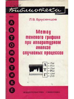 Метод теневого графика при аппаратурном анализе случайных процессов