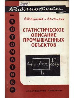 Книга Статистическое описание промышленных объектов. по цене 160.00 р.