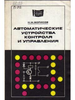 Автоматические устройства контроля и управления.