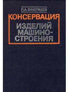 Книга Консервация изделий машиностроения. по цене 160.00 р.