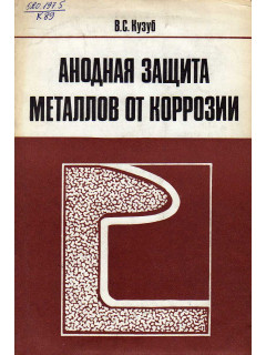 Анодная защита металлов от коррозии.