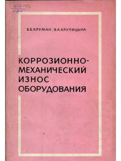 Книга Коррозионно-механический износ оборудования по цене 270.00 р.