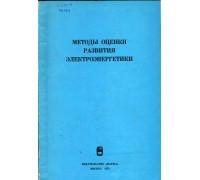 Методы оценки развития электроэнергетики
