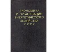 Экономика и организация энергетического хозяйства СССР.