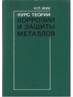 Курс теории коррозии и защиты металлов.