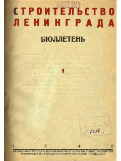 Строительство Ленинграда.Бюллетень.выпуски 1,2,3,5-6 за 1940 г.