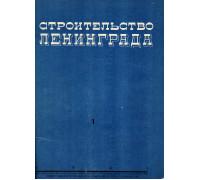 Строительство Ленинграда. Бюллетень.  № 1, 2 1941 г.