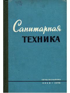 Книга Санитарная техника. Выпуск 1 по цене 320.00 р.