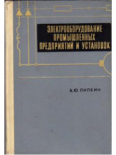 Электрооборудование промышленных предприятий и установок.