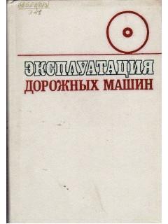 Книга Эксплуатация дорожных машин. по цене 210.00 р.