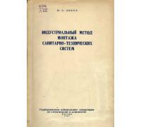 Индустриальный метод монтажа санитарно-технических систем