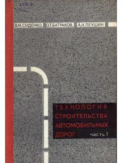 Технология строительства автомобильных дорог. Часть 1-я. Технология строительства земляного полотна.