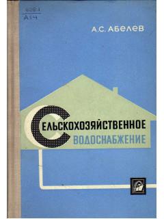Книга Сельскохозяйственное водоснабжение. по цене 320.00 р.