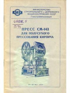 ПРЕСС СМ-143 для полусухого прессования кирпича