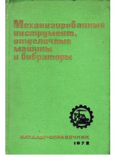 Механизированный инструмент, отделочные машины и вибраторы. Каталог- справочник.