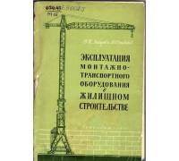 Эксплуатация монтажно-транспортного оборудования в жилищном строительстве