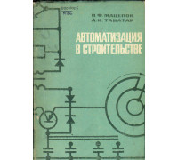 Автоматизация в строительстве