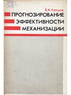 Книга Прогнозирование эффективности механизации по цене 210.00 р.