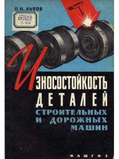 Книга Износостойкость деталей строительных и дорожных машин по цене 160.00 р.