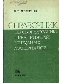 Справочник по оборудованию предприятий нерудных материалов