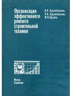 Организация эффективного ремонта строительной техники.