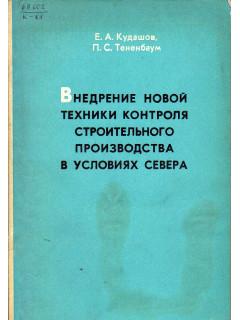 Книга Внедрение новой техники контроля строительного производства в условиях севера по цене 320.00 р.