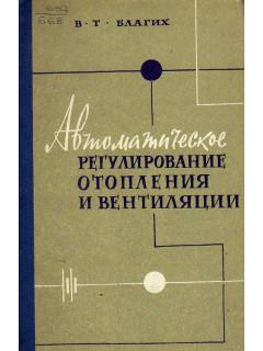 Книга Автоматическое регулирование отопления и вентиляции. по цене 270.00 р.