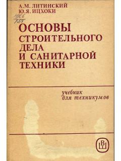 Основы строительного дела и санитарной техники.